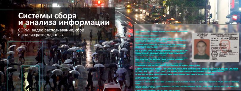 Июля вводится новая система СОРМ-3 - Guns ru Talks